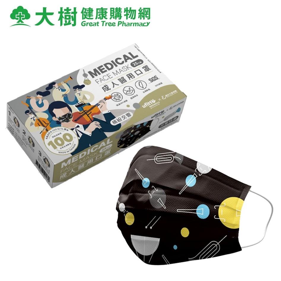 優美特x善存 聯名款NSO國家交響樂團 成人醫用口罩 (25入/盒) MD雙鋼印 大樹
