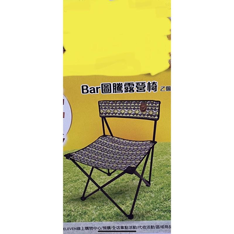 Bar圖騰露營椅 折疊椅 野餐椅(現貨)(限定買家下標)