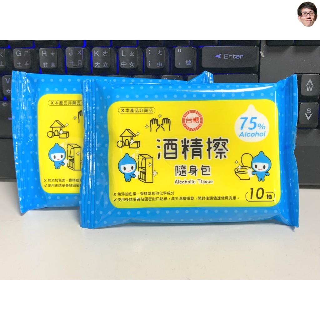 酒精擦 擦拭 濕巾 台糖 隨身包 10抽 75% 隨身攜帶 酒精擦 必備 防疫