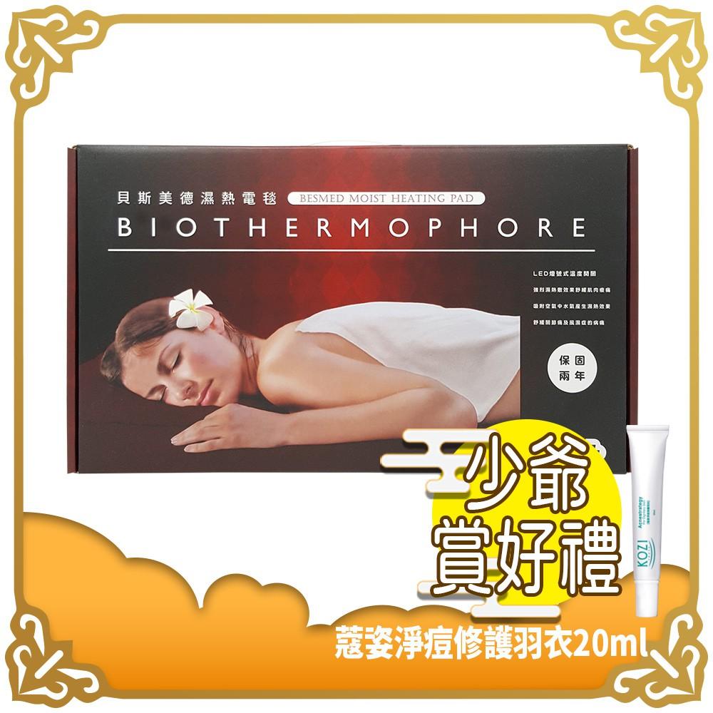 (免運) 貝斯美德電熱毯 ㄇ型 14x27 14x20 14x14 4x17 7x20 電毯 熱敷墊 濕熱電毯 電熱毯