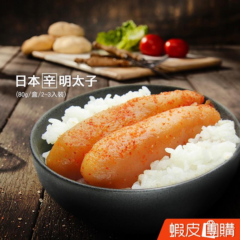 【築地一番鮮】日本進口(辛)明太子魚卵(80g/盒)-蝦皮團購免運