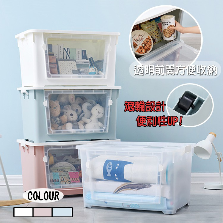 ?韓式掀翻式收納箱? 收納箱 下開式  大容量 取物超方便 滾輪設計