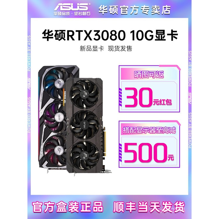 【現貨,限時下殺】華碩ROG猛禽TUF/RTX3080/3080TI O12G台式機顯卡全新遊戲非鎖算力
