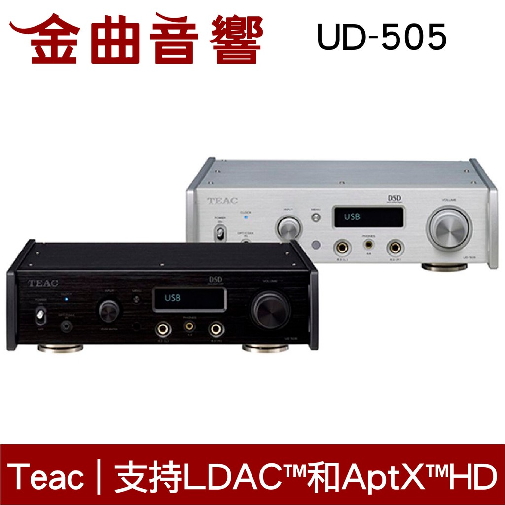 TEAC UD-505 DAC 耳機 擴大機 前級 DSD 平衡電路 4.4mm MQA HiRes | 金曲音響
