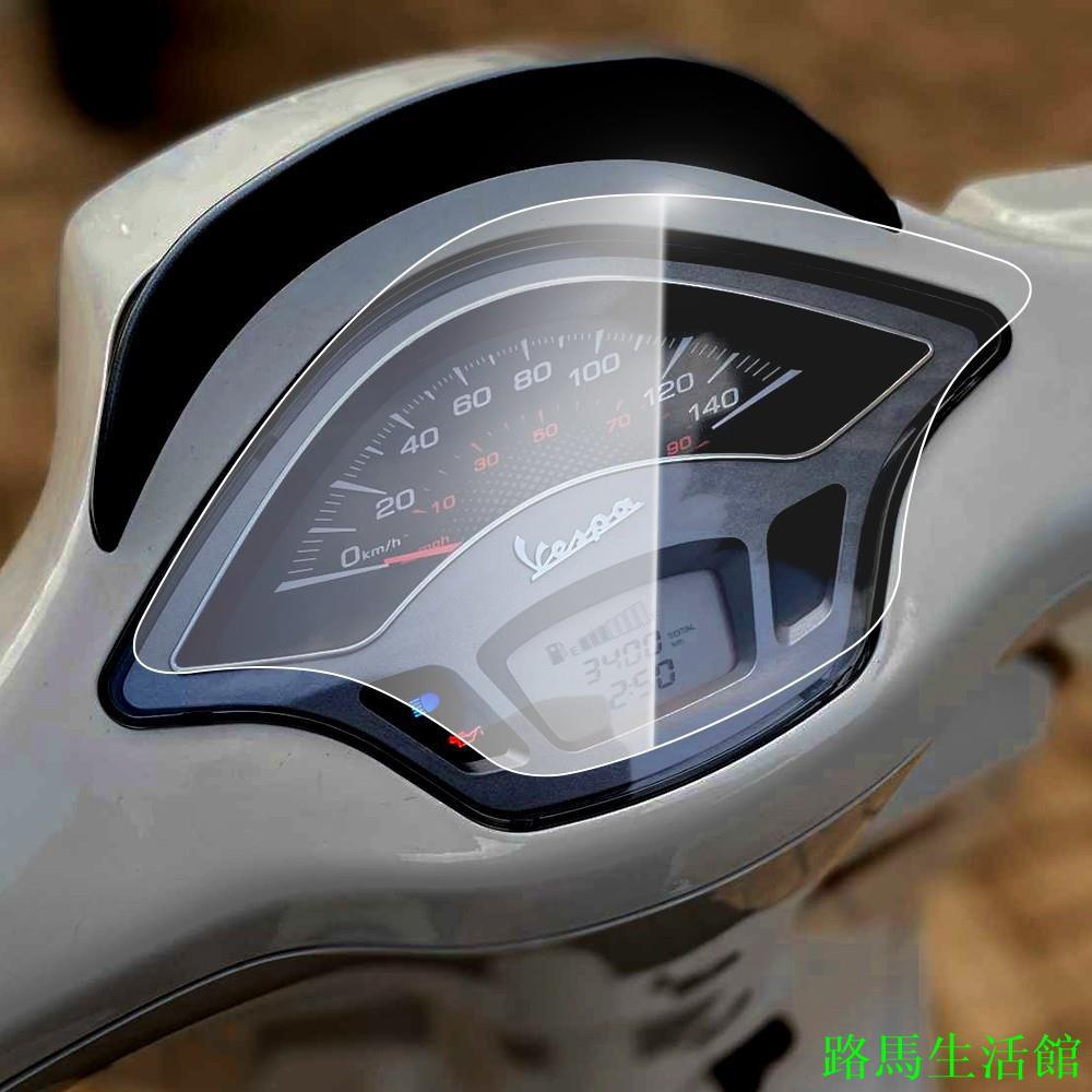 Vespa 衝刺150 春天125 Primavera 150/ Sprint 125  改裝 儀表膜 透.路馬