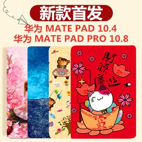 華為MatePadPro平板保護套10.4英寸Mate Pad Pro皮套matepad10.8