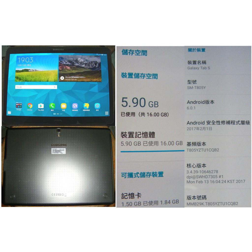 10吋4G通話平板,三星Tab S 10.5(SM-T805Y),16G,Wifi+4G