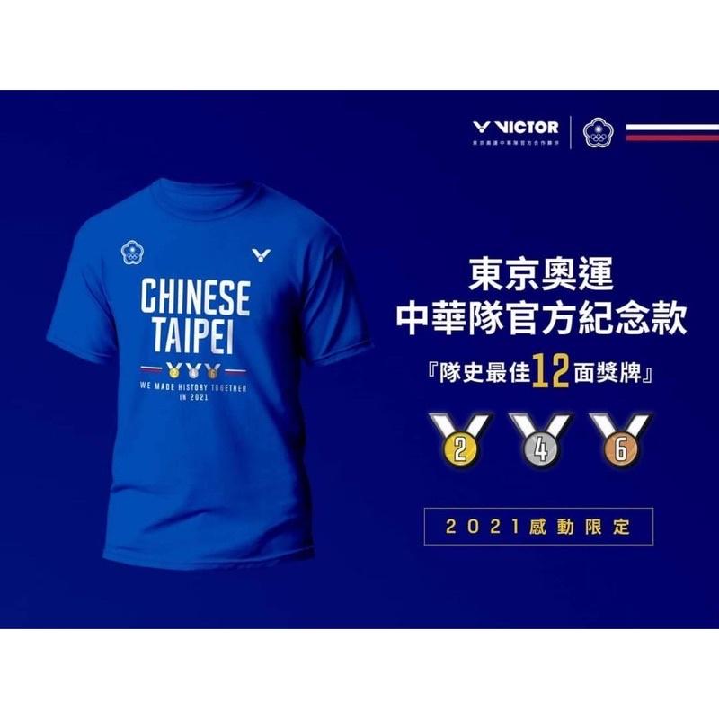 2021  VICTOR 勝利  東京奧運奪牌紀念T 中華隊 T恤