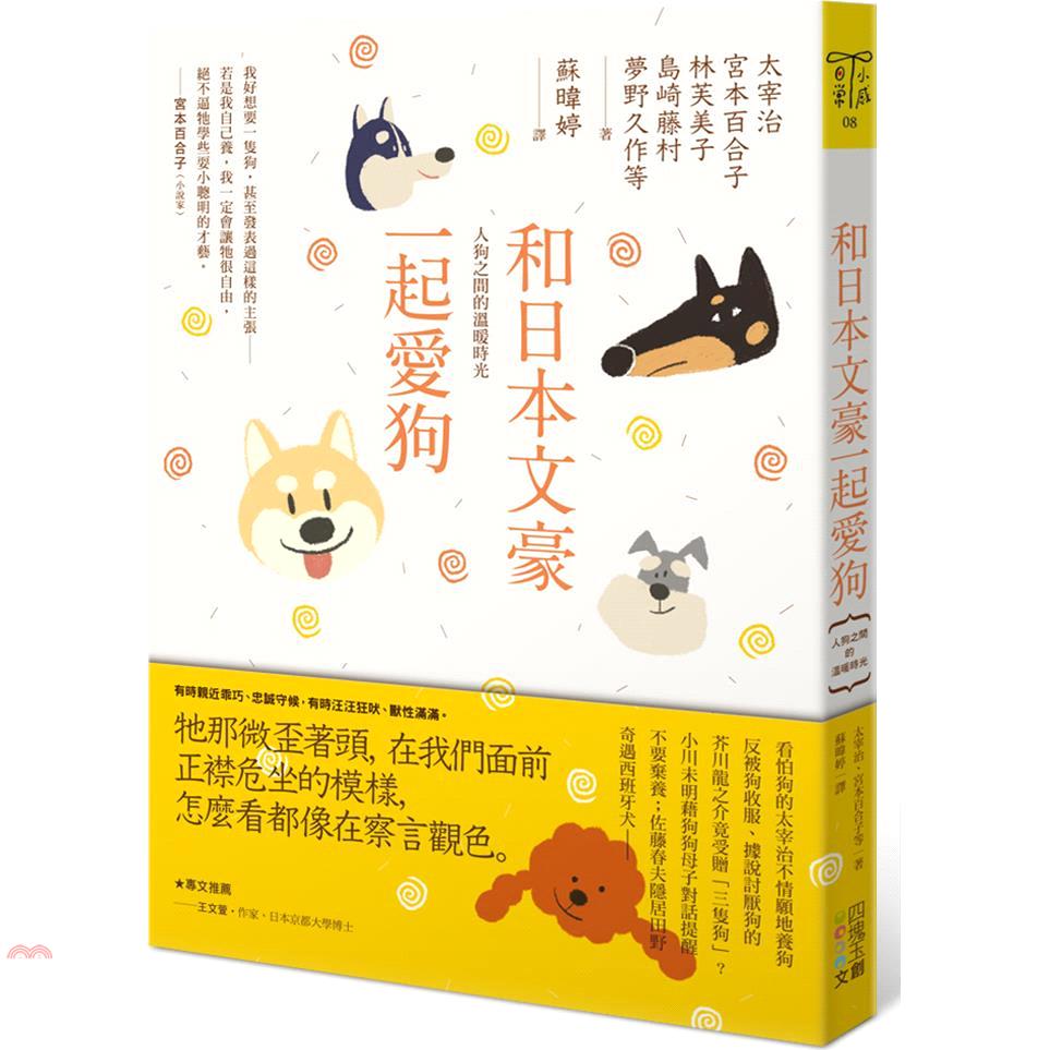《四塊玉文創》和日本文豪一起愛狗:人狗之間的溫暖時光[79折]