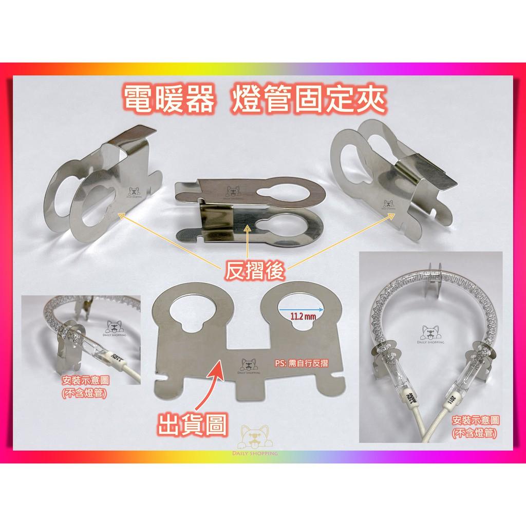 電暖器 燈夾 燈架 鹵素電暖器 碳素電暖器 燈管燈夾 鹵素固定環 電暖器維修材料