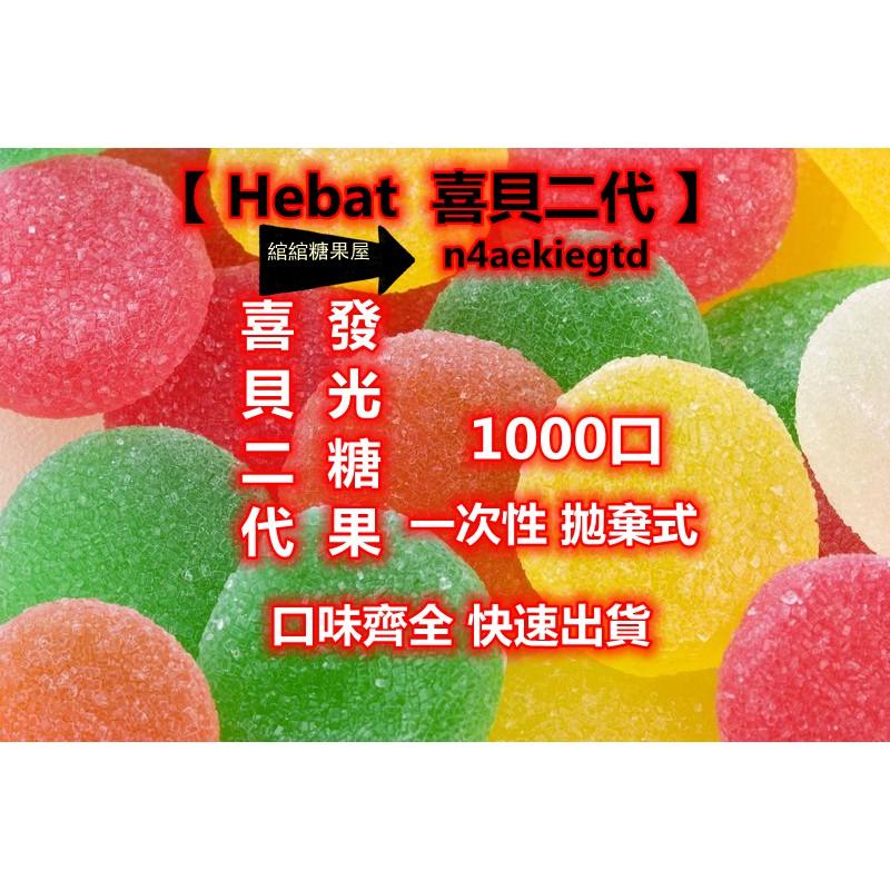 【Hebat喜貝二代】一次性發光糖果 拋棄式糖果 口味齊全 可代理 限時低價促銷