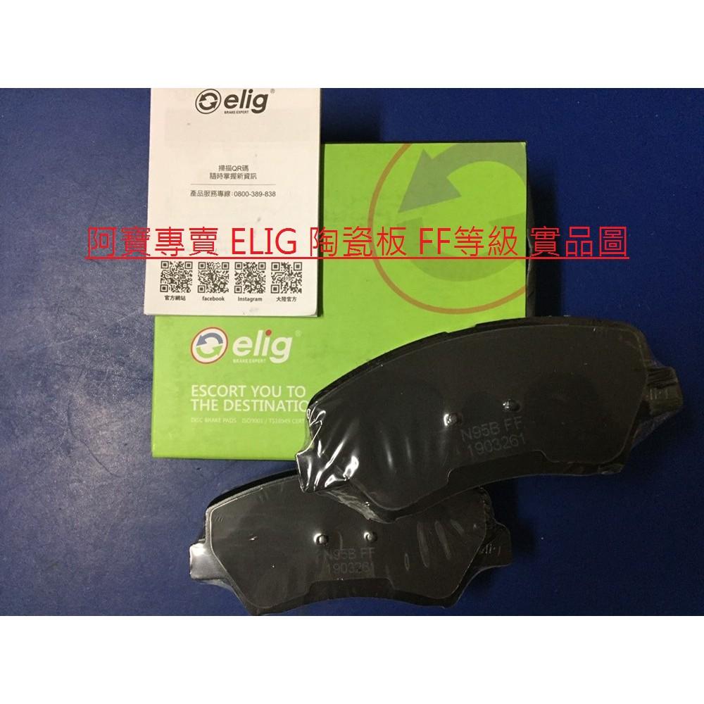 KIA CARENS 15-  前 煞車皮 煞車片 前煞車來令 來令片 韓國製 ELIG 義大利 LPR 陶瓷板
