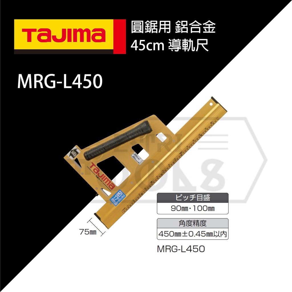 【伊特里工具】TAJIMA 田島 MRG-L450 圓鋸機 導軌尺 45公分