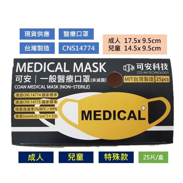 醫療口罩 素色 平面 成人 兒童 25入/盒  雙鋼印 台灣製造  黑 深牛仔 蒂芬妮綠 熊貓 愛馬仕橘 薰衣草
