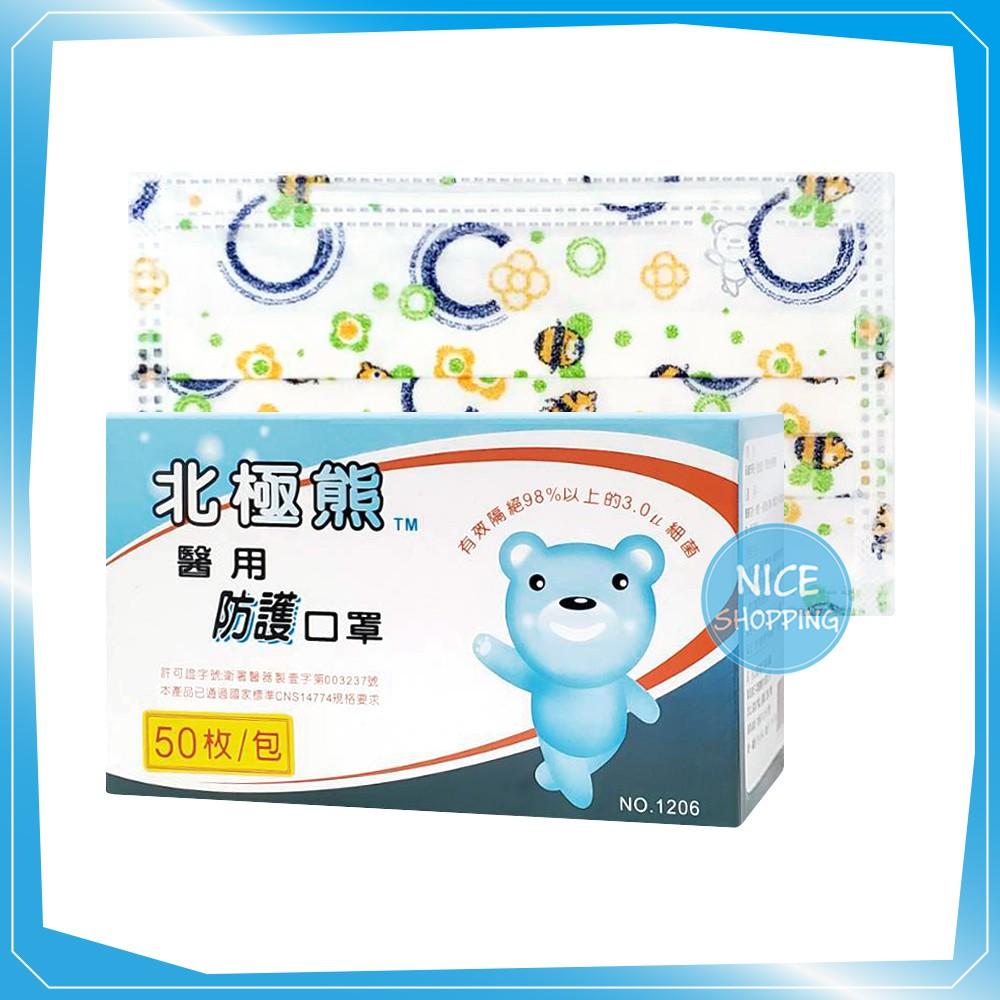 北極熊 醫用防護口罩 兒童專用 (50片/盒) 醫用口罩 醫療口罩 彩印 圖案 平面 MD雙鋼印 台灣製 通過CNS