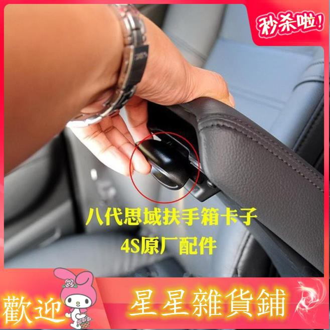 適用於 HONDA 本田 06-11 喜美八代 K12 Civic8 扶手箱卡子思銘中央扶手箱卡扣 開關 鎖扣 卡子