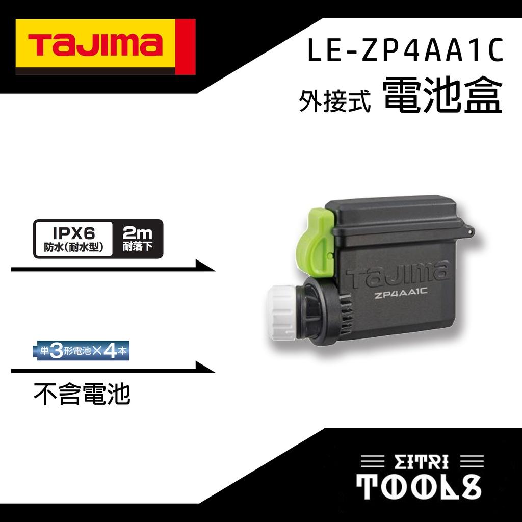 【伊特里工具】TAJIMA 田島 風雅 2 安全帽 風扇用 電池盒