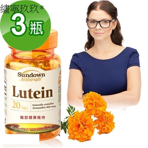 美國Sundown日落恩賜 高單位葉黃素20mg軟膠囊(60粒/瓶)3入組 時尚美人