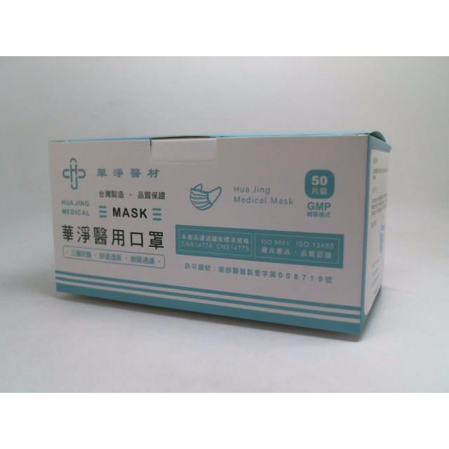 """""""華淨""""醫用口罩Medical Mask (未滅菌) 50入/盒 天空藍 雙鋼印 台灣製造 附發票 不含偶氮色料"""