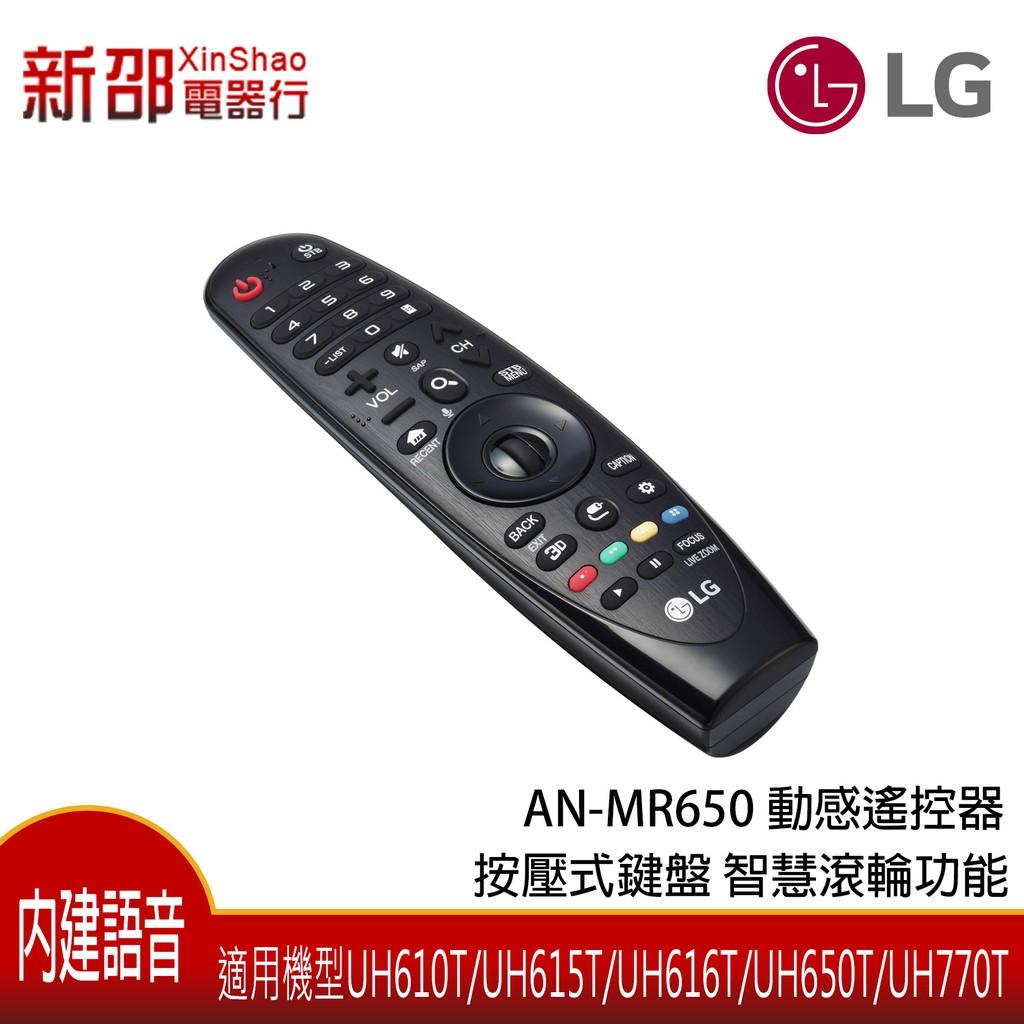 *~新家電錧~* LG 樂金 [AN-MR650] LG智能電視專用 原廠3D動感遙控器  實體店面 現貨供應中~