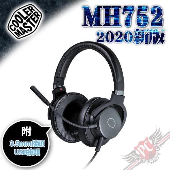 CoolerMaster 2020新版 MH752 7.1 電競耳機 PC PARTY