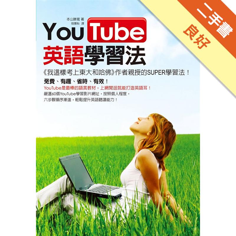 YouTube英語學習法[二手書_良好]0357