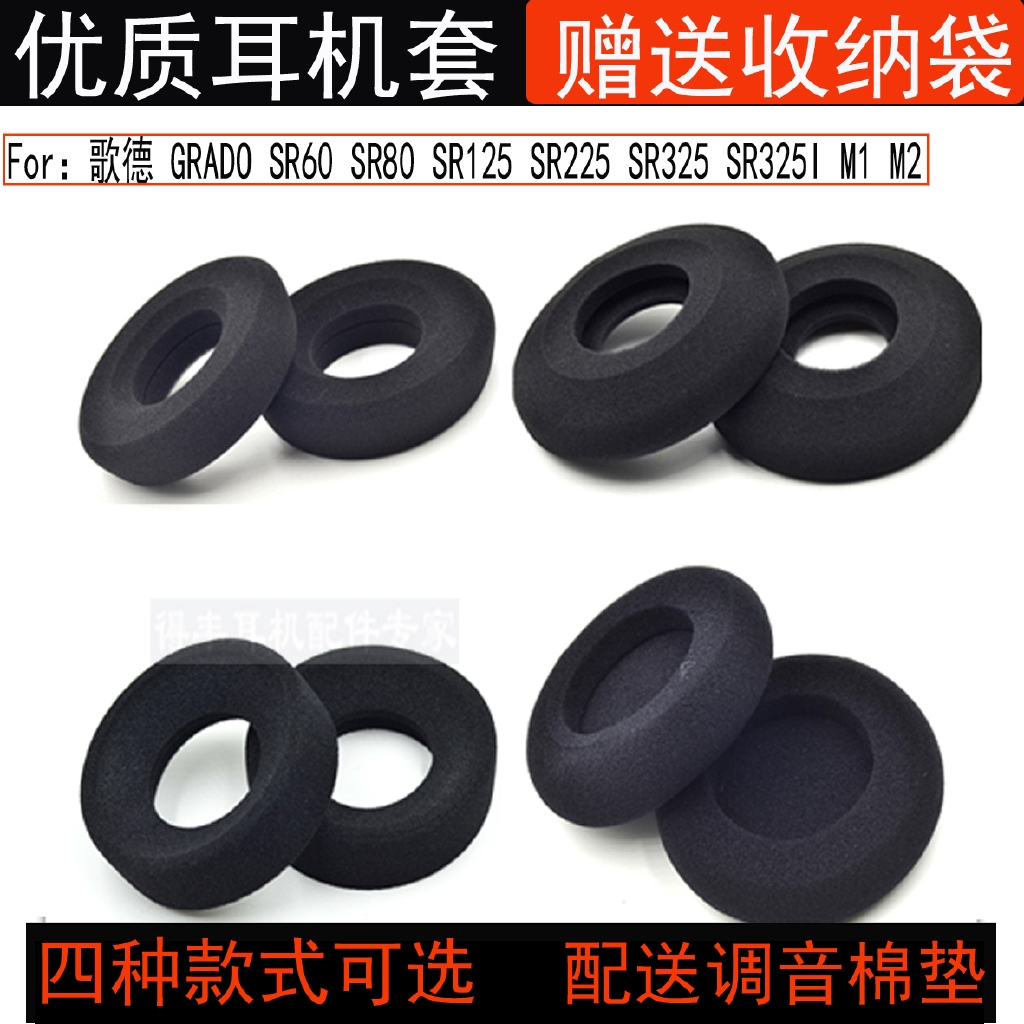 用於歌德 GRADO SR60 SR80 SR125 SR225 SR325 SR325I M1 M2耳機海綿套耳罩耳墊