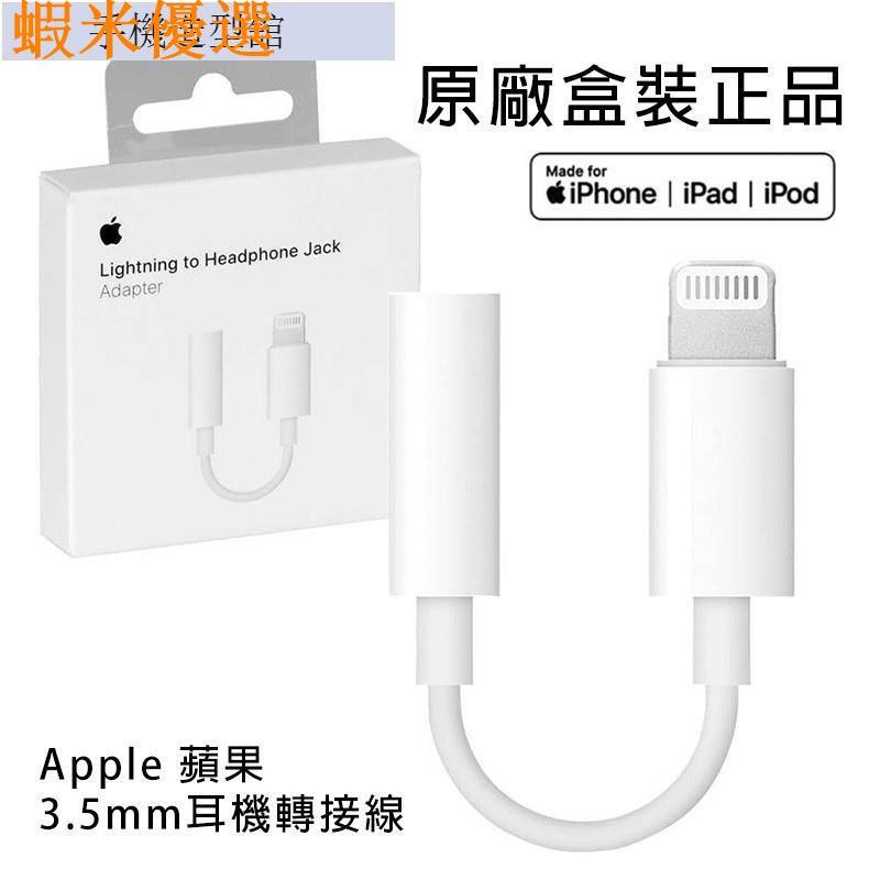 🔥台灣現貨🔥手機造型館Apple原廠盒裝 轉接線 轉接頭3.5mm耳機 Lightning 耳機轉接🔥爆款熱銷🔥