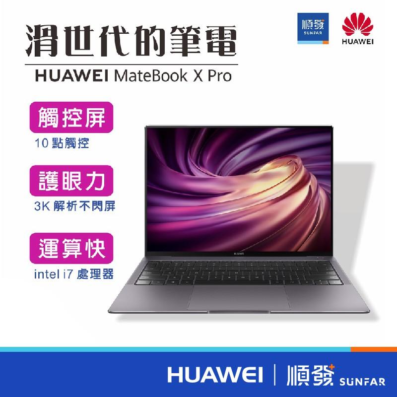 HUAWEI 華為 Matebook X Pro 13.9吋 商用筆電 I7/16G/MX250/1TB/SSD