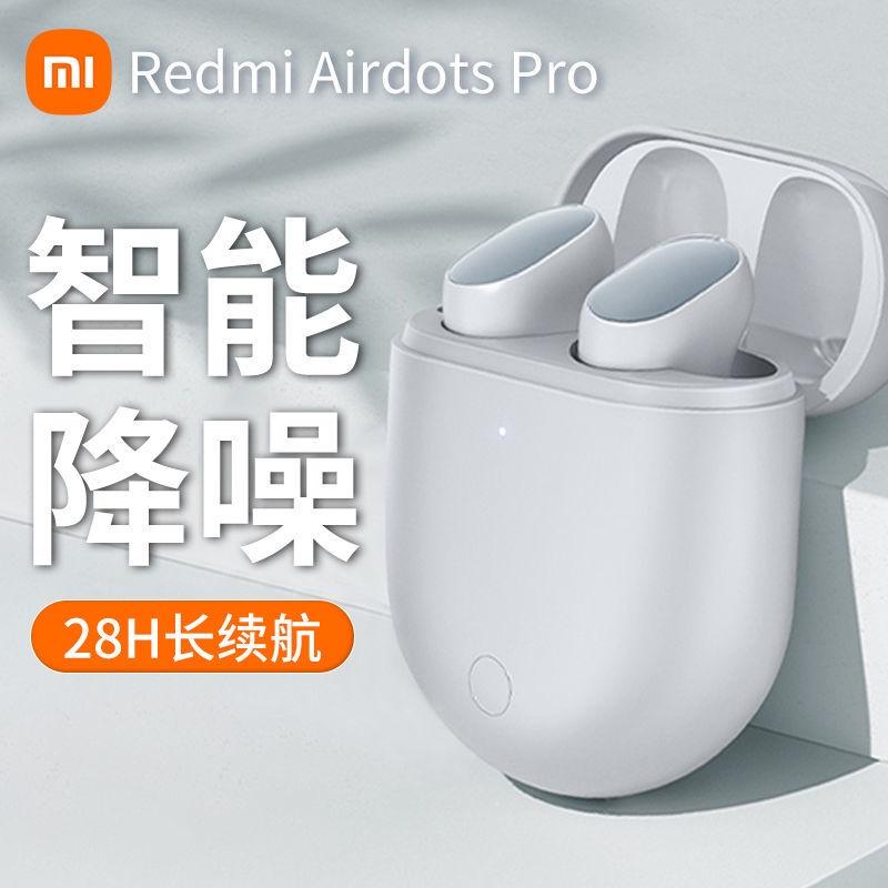 聰芹10號店小米Redmi AirDots3 Pro主動降噪耳機藍牙無線智能雙連游戲運動0909