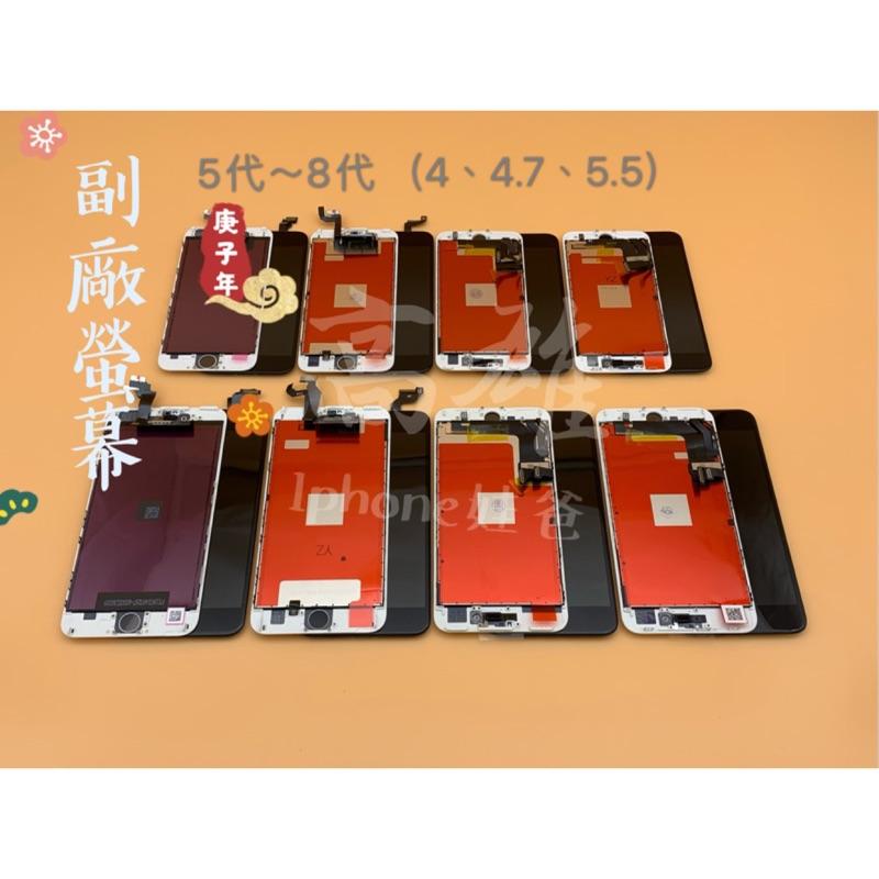 現貨iphone5s 6 7 8 6plus 6splus 7plus 8plus X XS Max屏幕螢幕總成面板液晶