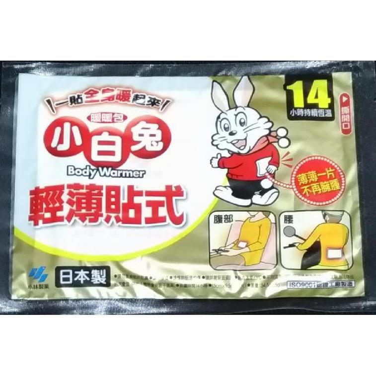 桐灰小白兔暖暖包 暖貼 costco 竹炭負離子 遠紅外線 輕薄貼式