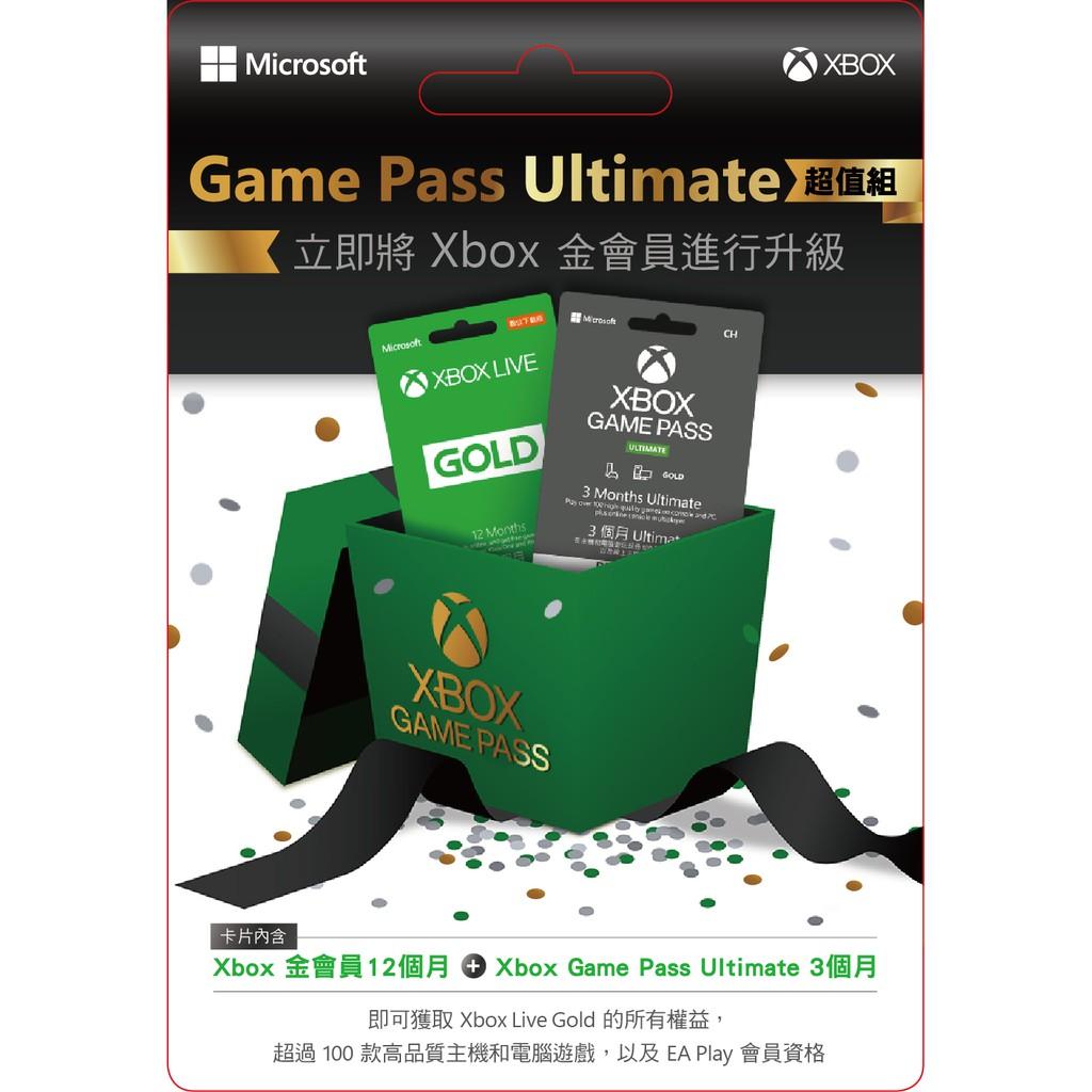 微軟 XBOX 金會員升級 Game Pass 超值組實體卡