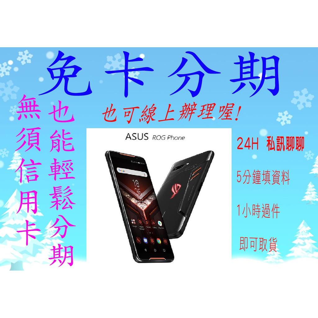 免卡分期_現金分期_ASUS ROG phone2 12+512G  黑 空機分期