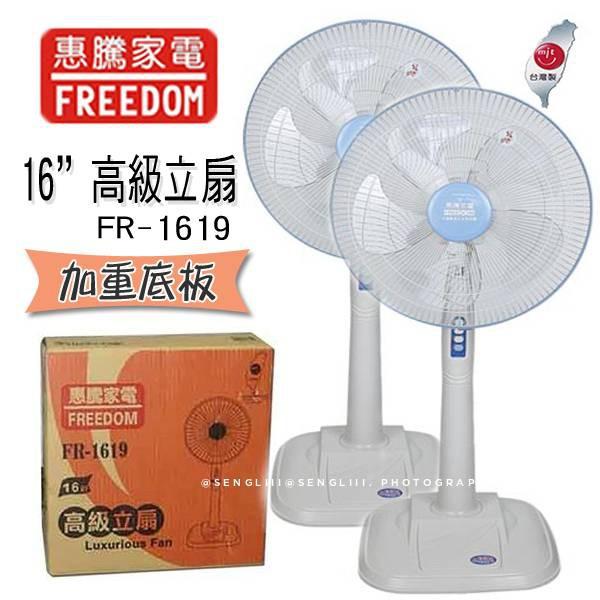 🏆【天天出貨 現貨】🏆🔥可貨到付款🔥【惠騰】16吋立扇 台灣製 FR-1619 電風扇 5片葉扇