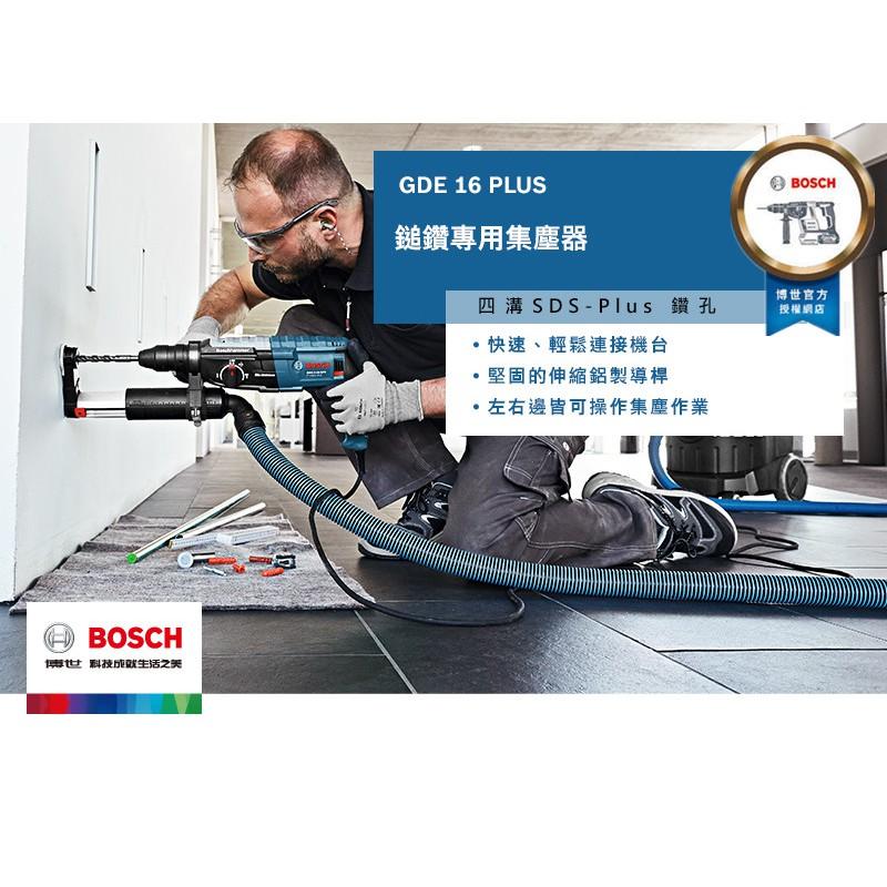 台北益昌 BOSCH 博世 鎚鑽 槌鑽 鎚鑽 電鑽 專用 集塵器 GDE 16 PLUS