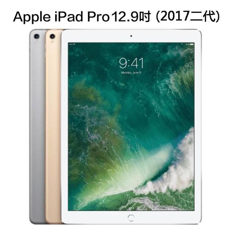 Apple iPad Pro 12.9二代 256G 64G LTE 4G版 2017款平板電腦 福利品 開發票送鋼化膜