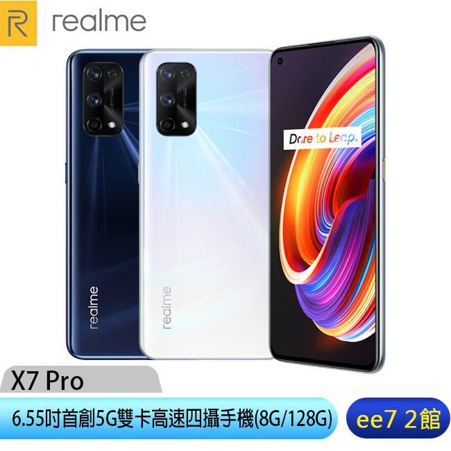 realme X7 Pro (8G/128G)6.55吋首創雙5G雙卡高速四鏡頭手機ee7-2