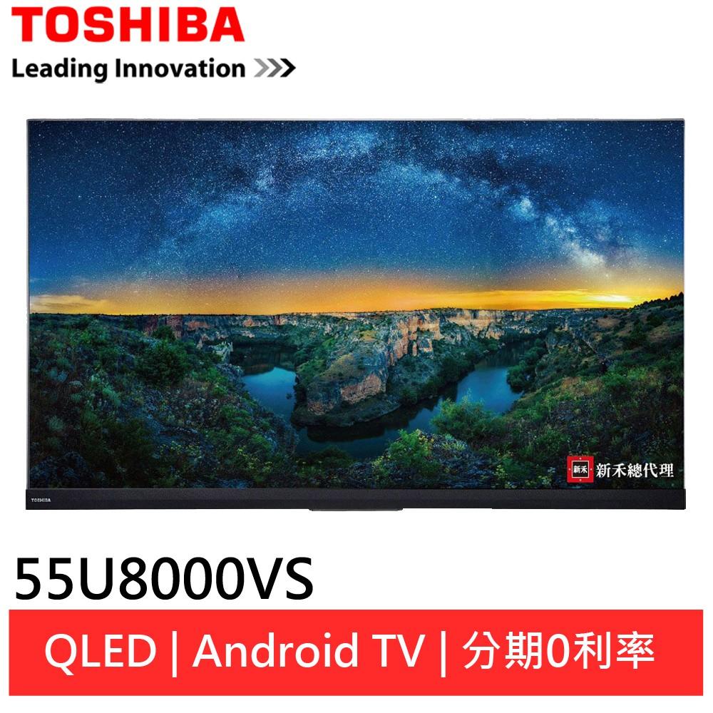 TOSHIBA東芝55型4K量子黑面板HDR QLED液晶顯示器55U8000VS