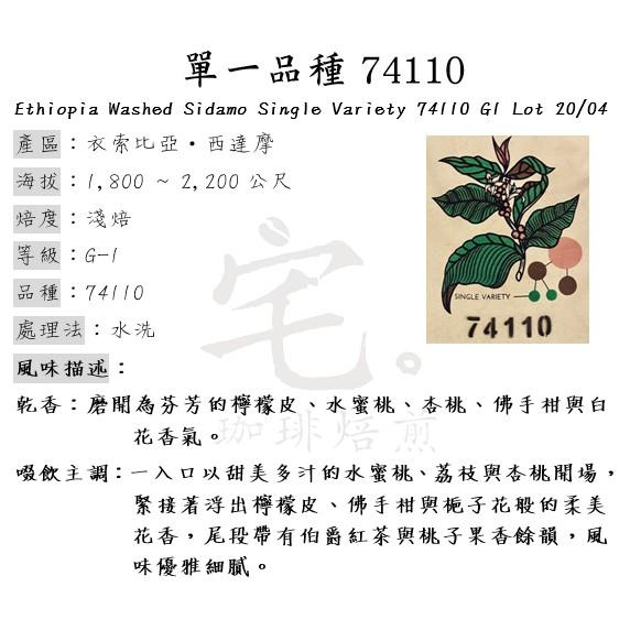 【宅・珈琲】衣索比亞 西達摩 G1 單一品種74110(水洗) #強豆來襲 #單一品種
