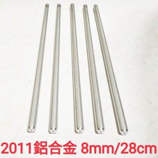 2011 鋁合金棒 8mm × 28cm 實心 鋁棒 圓棒 金屬加工材料 另有不鏽鋼棒、鈦合金棒、鋁合金棒、黃銅棒 桃園市