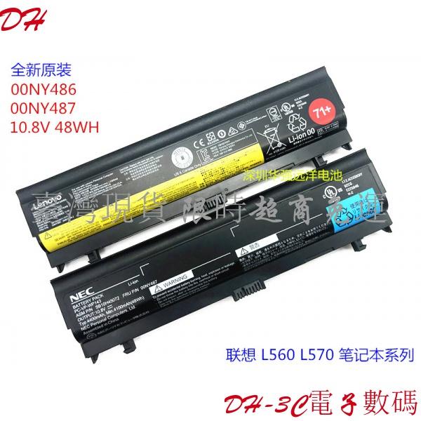 【現貨】全新原裝聯想LENOVO L560 L570 SB10H45071 00NY486筆記本電池71+