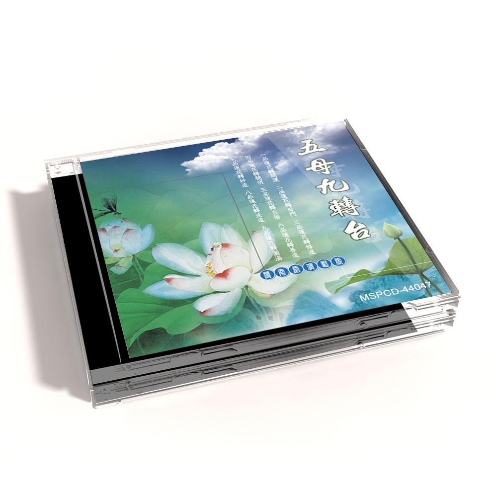 【新韻傳音】五母九轉台 - 道教閩南語演唱版CD MSPCD-44047