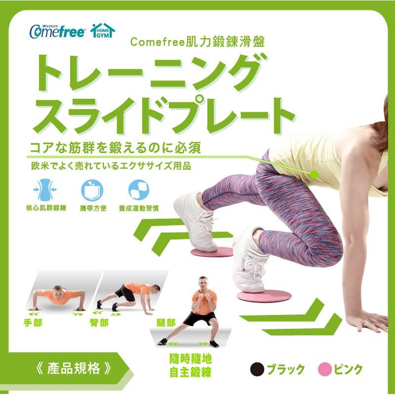 Comefree肌力鍛鍊滑盤(訓練核心肌群/捲腹/人魚線/健身盤/Sliding Plate)