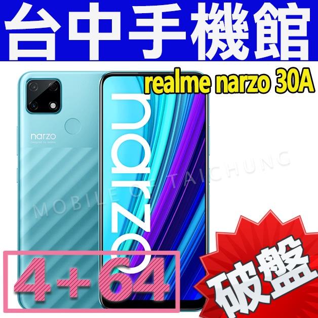 【台中手機館】realme narzo 30A【4G/64G】6.5吋 聯發科 雙鏡頭 指紋辨識 價格 規格 公司貨