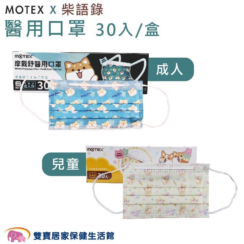 MOTEX 摩戴舒醫用口罩 30入/盒 柴語錄 成人/兒童 雙鋼印 醫療口罩 成人口罩 兒童口罩 平面口罩 兒童醫療口罩