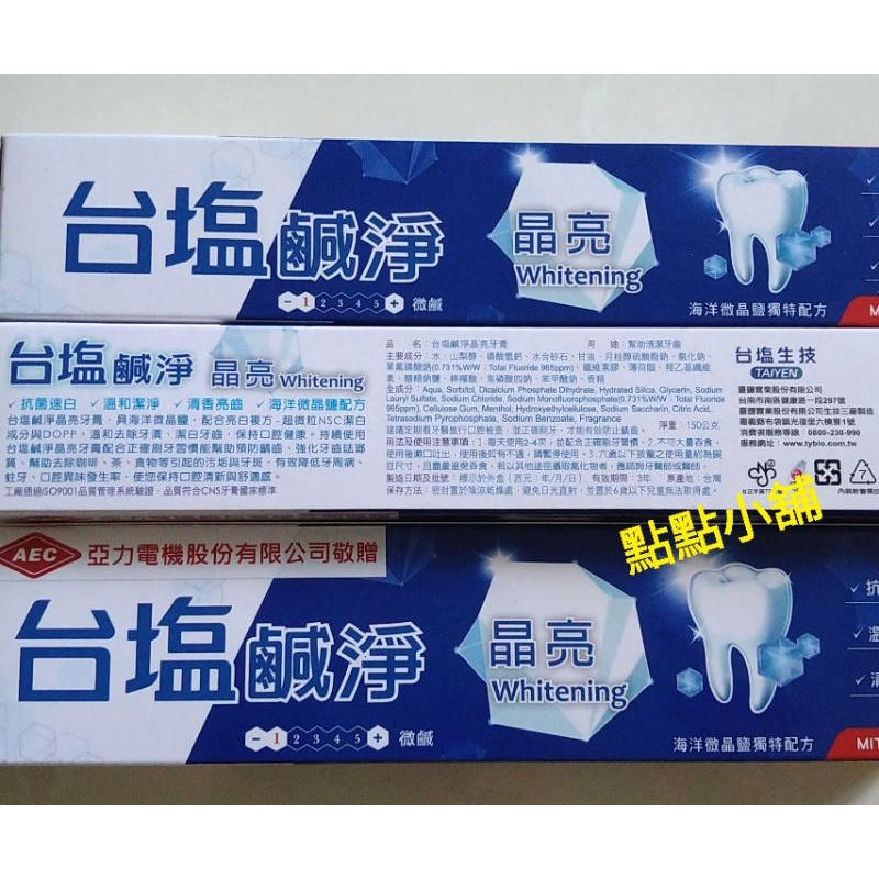 台鹽鹹淨晶亮牙膏 150公克 亞力股東會紀念品