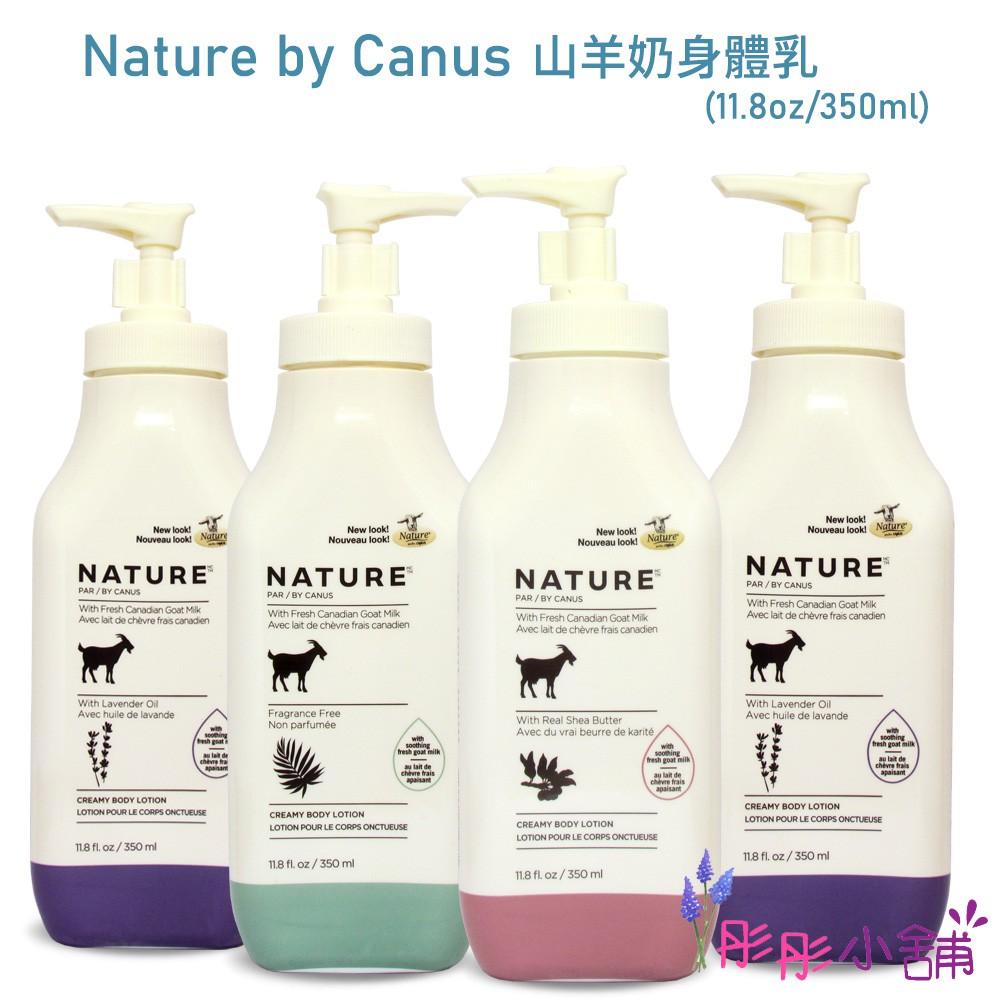 Nature by Canus Naturals 山羊奶乳液系列 11.8oz  350ml  美國進口 彤彤小舖