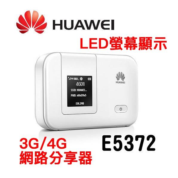 原廠 華為 4G Wifi E5372 行動網卡 wifi 分享器 E5573S-806 E5372s-32 E5573
