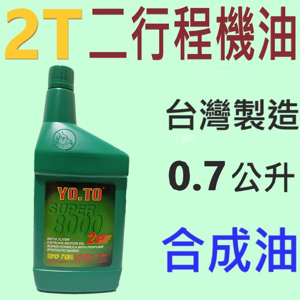 ✨2T 二行程機油,0.7公升⛽️合成油【機車、農機、割草機 用】中油一哥
